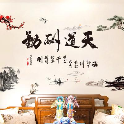 墙纸壁纸自粘客厅背景墙装饰贴画山水风景壁画励志墙贴纸天道酬勤排行