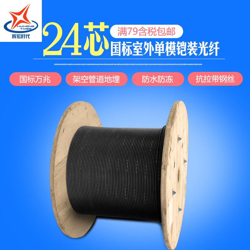 辉宏时代24芯单模室外光缆线万兆光纤线缆电信级国标