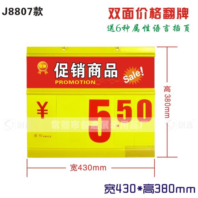 超市卖场标价牌堆头价格牌数字翻牌POP吊牌挂牌通道双面促销牌