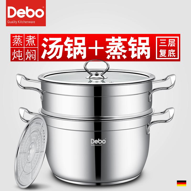 德国Debo德铂 贝勒堡蒸锅家用汤锅双层不锈钢26cm3元优惠券