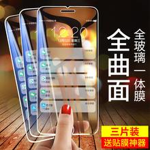苹果7Plus钢化膜8P全屏覆盖iphone7手机膜iphone8plus手机贴膜七八P苹果X全包边蓝光xr膜全包xsmax全覆盖防摔