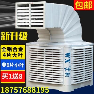 伟雪工业冷风机单冷水空调环保水冷空调网吧工厂房用井水制冷风扇