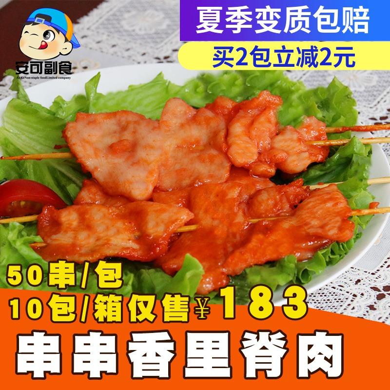 烧烤肉串食材