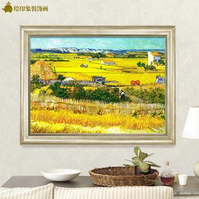 丰收梵高油画欧式玄关壁画客厅沙发背景墙餐厅装饰画美式卧室挂画