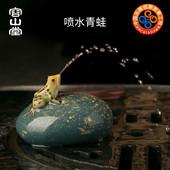 容山堂原矿紫砂茶宠喷水青蛙可养变色金蟾蜍貔貅功夫茶台桌摆件