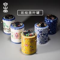 大号青花瓷茶叶罐