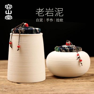容山堂茗御 陶瓷茶叶罐 白泥老岩泥普洱储物密封罐礼盒礼品软木塞