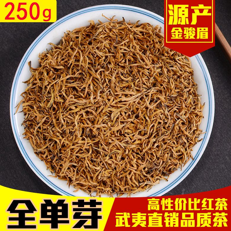 Чай Цзинь Цзюнь Мэй Артикул 554450012100