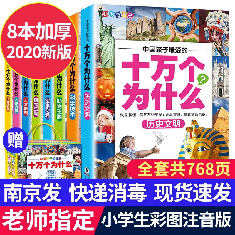 正版全8册十万个为什么注音版小学生阅读图书中国少年儿童科普百科全书一二三四五年级必读课外书籍少儿版读物6-10-12岁科学恐龙书