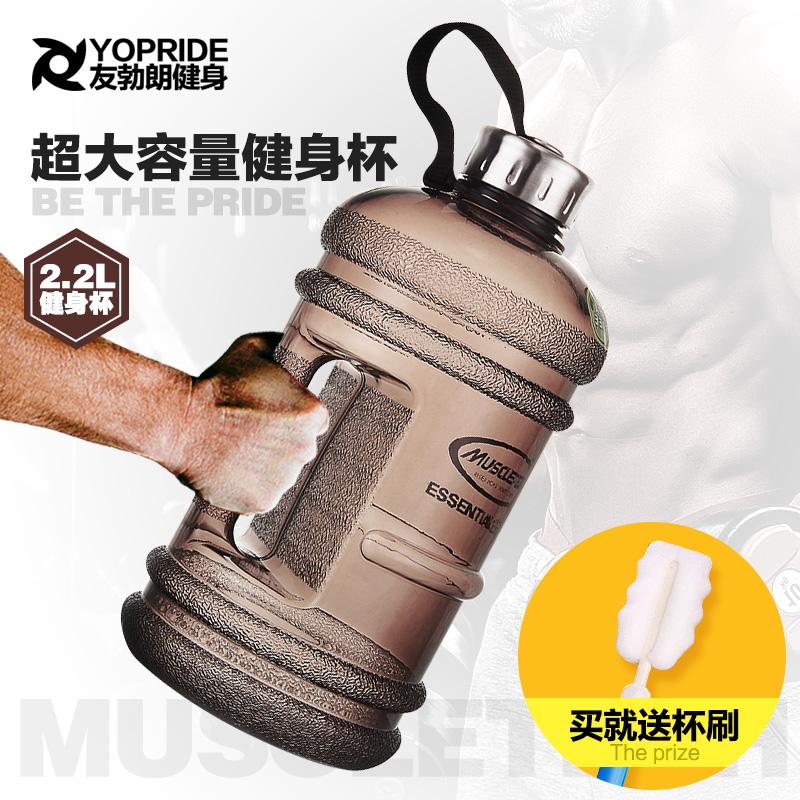 健身水壶 2.2L升大容量运动户外水壶奶昔杯便携水杯 摇摇杯蛋白粉