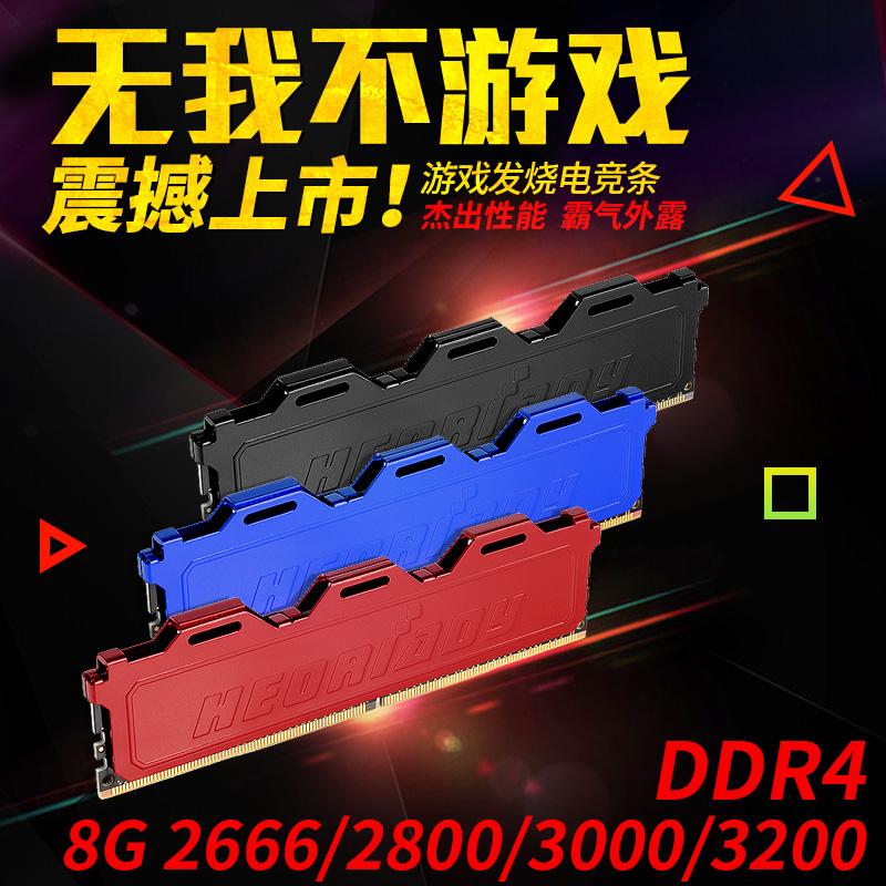 宏想8G DDR4 2666 2400 2133 2933 3000台式机内存条电脑主机提速