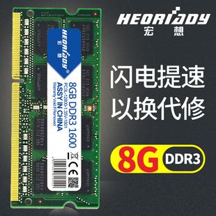 宏想8G 1866 DDR3L 1600 1333笔记本电脑内存条低电压DDR3双通道