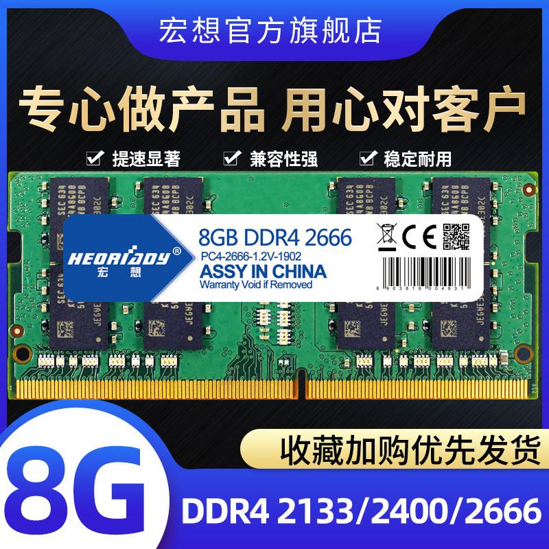 宏想 DDR4 2666 2133 2400 8G笔记本内存条电脑联想华硕惠普16G4G