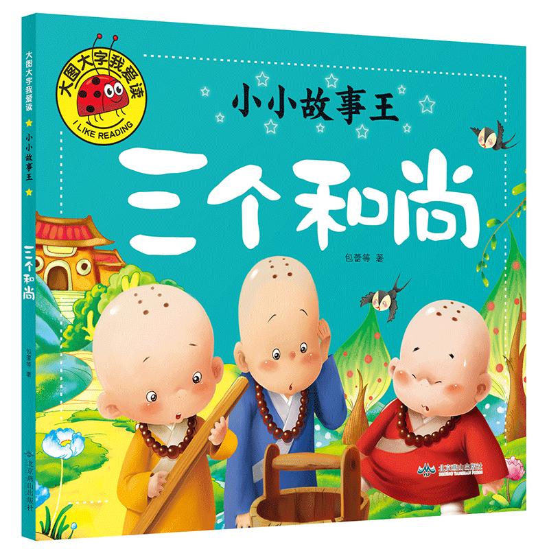 儿童绘王三个本睡前认知早教小小故事