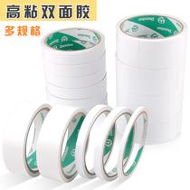 多规格双面胶带透明白色双面胶手工双面胶 学生手工办公用品