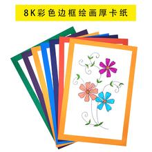 包邮 8K卡纸彩色边框厚卡纸水粉素描彩铅马克笔绘画纸200g彩色卡纸