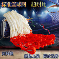 Basketball net bag lengthened bold indoor and outdoor nets durable sunscreen rain standard game basketball frame network