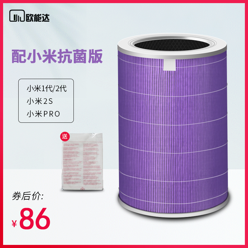 适配小米空气净化器滤芯1代2代pro通用 抗菌版除甲醛PM2.5过滤网
