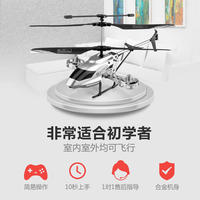 Remote control aircraft helicopter resistance to charge boy child toy anti-collision remote control model aircraft UAV