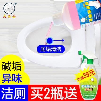 大头公马桶清洁剂强力洁厕剂洁厕灵清香型洁厕液清洗厕所清洁除垢