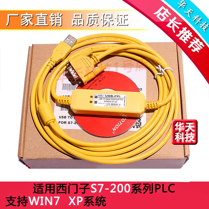 USB-PPI适用西门子plc S7-200系列plc编程电缆/通讯/数据/下载线