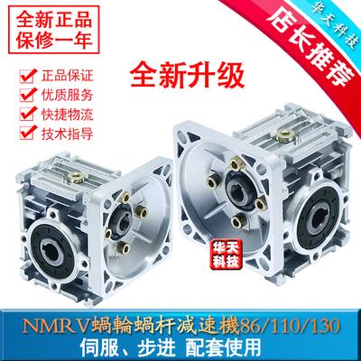 NMRV蜗轮蜗杆减速机57/86/110/130伺服步进电机涡轮减速器齿轮箱