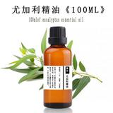 尤加利精油桉叶油又名桉树精油香薰清洁毛孔滋润补水100ML净空气