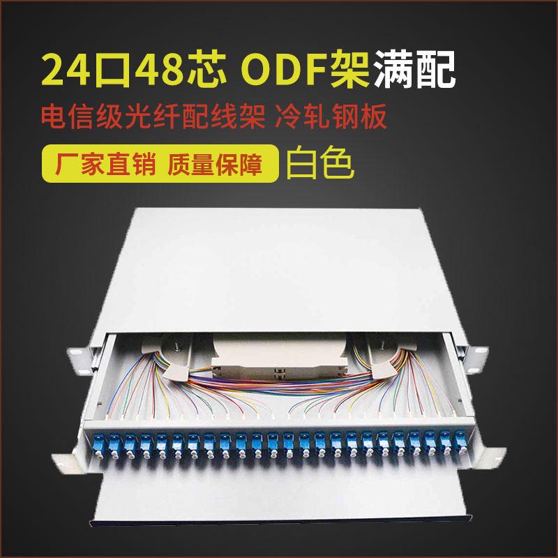 满配LC单模光纤配线架24口48芯尾纤ODF抽拉光缆熔接终端盒电信级