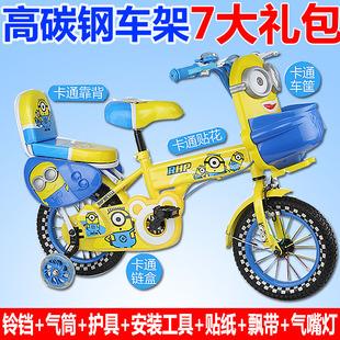 儿童自行车脚踏车2-4-6-7-8-9-10岁童车小黄人男孩女孩宝宝车子