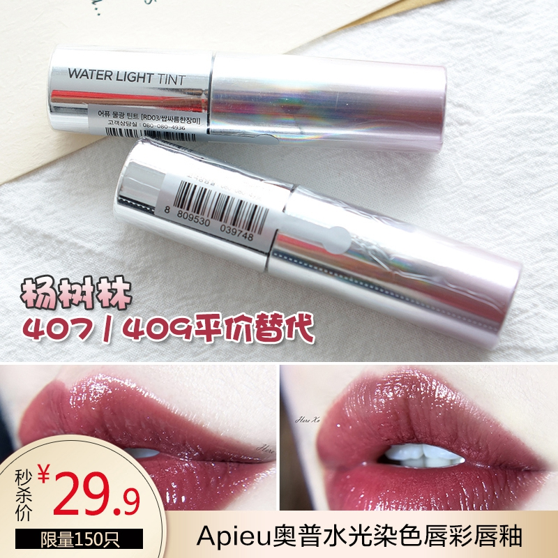 韩国Apieu奥普水光染色唇彩唇釉407平价替代rd03RD04豆沙色口红
