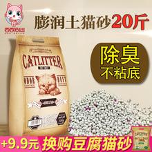 包邮 西西猫砂 10公斤除臭结团猫沙膨润土低尘猫砂20斤10kg猫咪用品