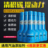 Automotive fuel oil addition of carbon cleaning fuel additive gasoline additive fuel-efficient fuel-efficient carbon removal agent