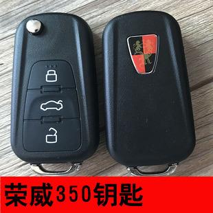 荣威350钥匙外壳荣威350 荣威350 W5汽车遥控器替换改装外壳350