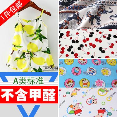 绵绸棉绸人造棉布料卡通宝宝布料夏季服装布料夏凉被睡衣布料促销