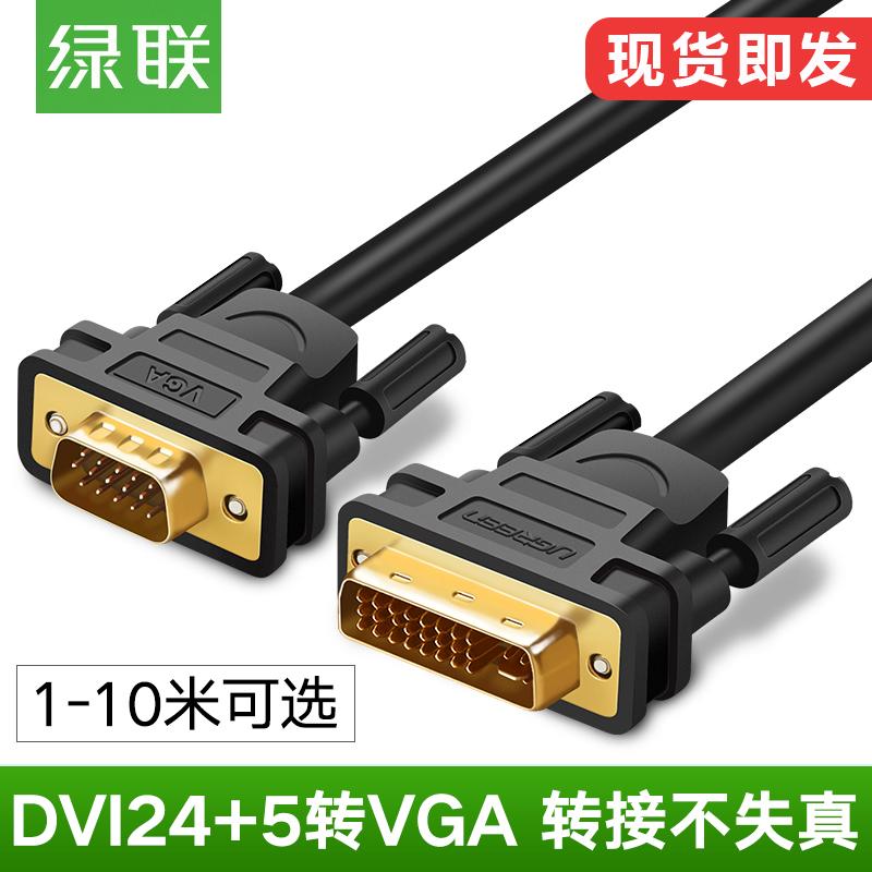 绿联dvi转vga线公对公连接换线头电脑显卡显示器投影仪24+5高清线