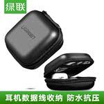 綠聯耳機收納盒數碼u盤包數據線充電器袋迷你盒子便攜藍牙耳機包