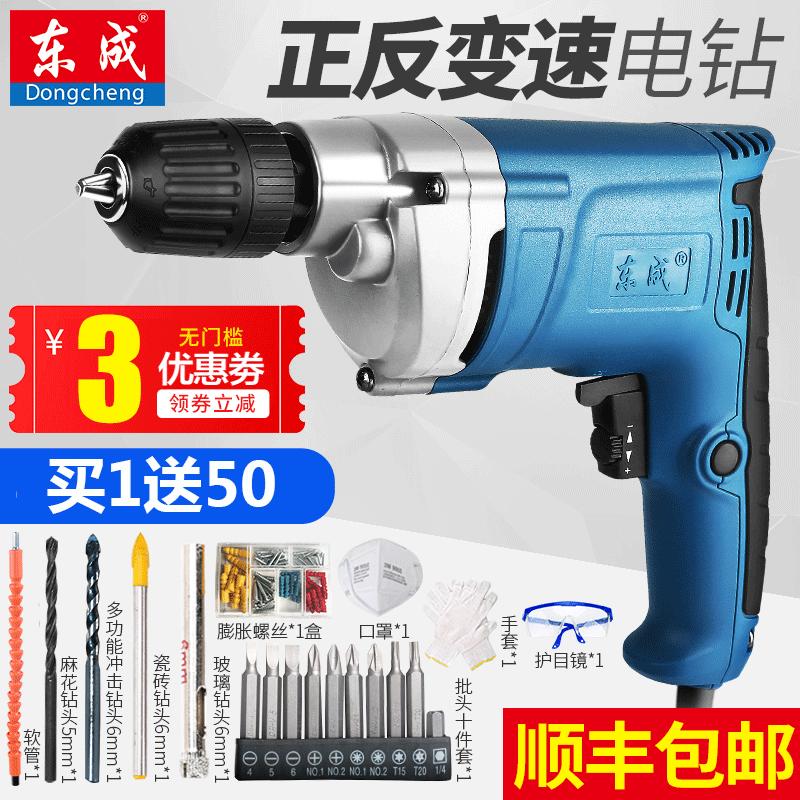 东成220V手电钻多功能家用东城电动工具电动螺丝刀小型电转手枪钻