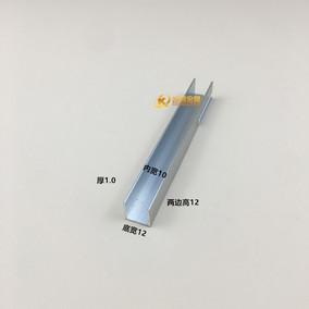 导轨条铝合金型材U型槽铝12*12*1内槽10mm玻璃固定卡槽铝槽U型条