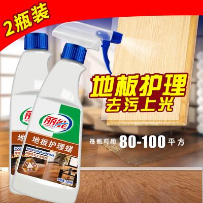 地板蜡实木复合地板清洁家具木质清洁剂打蜡保养去污防滑护理2瓶