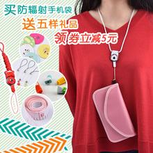 防辐射手机袋孕妇防辐射手机套手机壳手机信号屏蔽袋防辐射休息袋