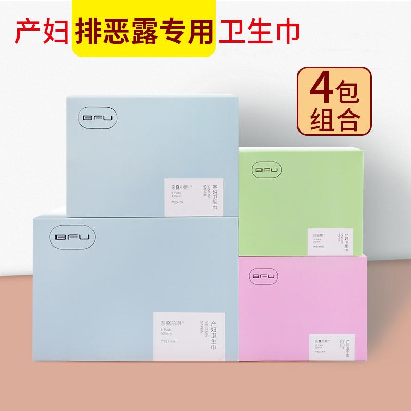 产妇卫生巾产后月子专用排恶露日用夜用加长刀纸产褥期用品计量型