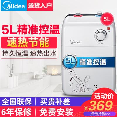 Midea/美的 F05-15A(S)小 廚房寶5升電熱水器儲水式下上出水在哪買