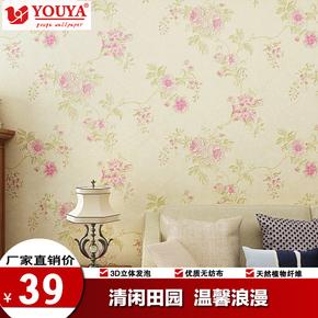 优雅 田园墙纸清新田园无纺布壁纸 温馨浪漫粉色客厅背景墙纸特价