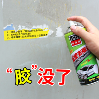 汽车除胶剂柏油沥青清洗剂万能强力去污清洁洗车液白车虫胶去除剂