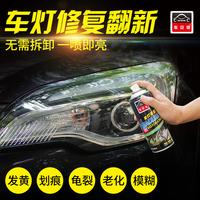 车安驰汽车大灯修复液车灯翻新修复工具灯罩修复抛光镀膜剂自喷液