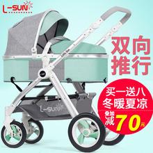 小太阳高景观婴儿推车可坐可躺可坐躺双向便携宝宝手推车轻便折叠