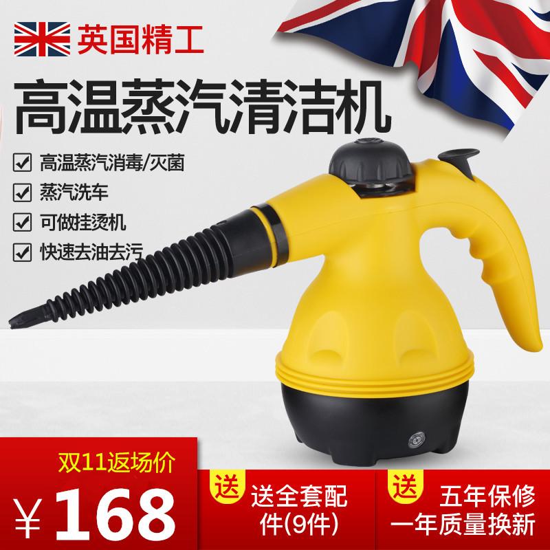 家用蒸汽清洁机高温高压空调油烟机清洗工具多功能手持蒸气消毒机