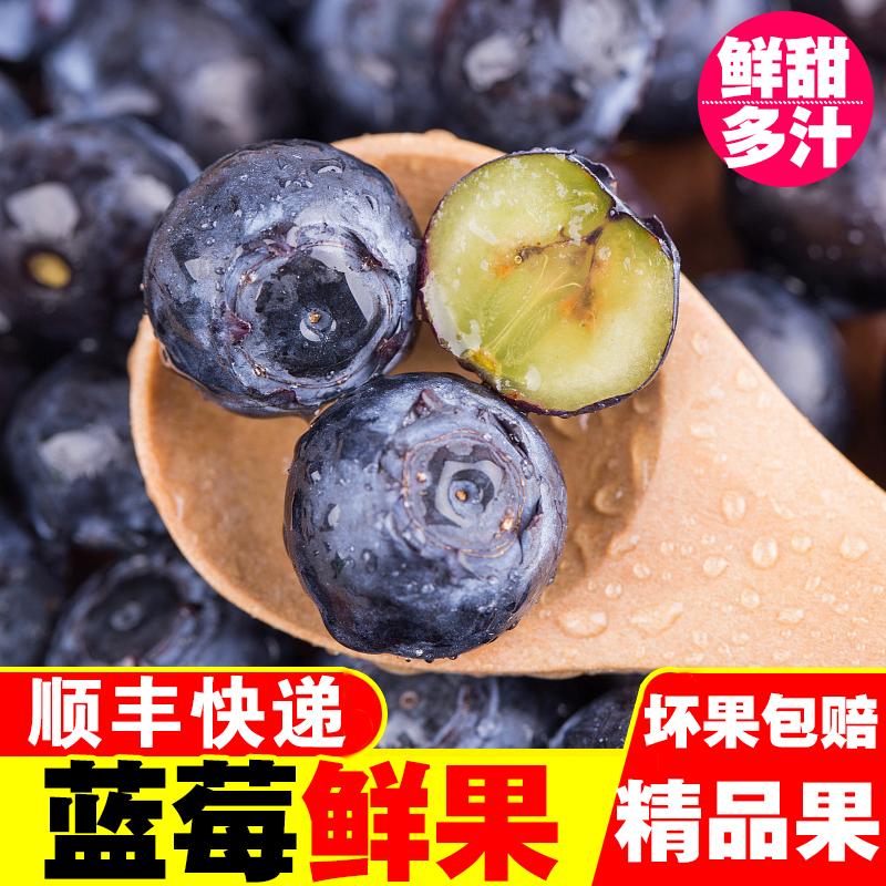 进口蓝莓满4盒包邮现货孕妇水果鲜果新鲜
