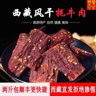 正宗牛肉干风干西藏特产ag赌神赛规则|首页特干手撕麻辣五香味500g 1斤包装硬