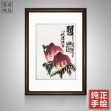 纯手绘客厅卧室装饰画齐白石寿桃国画配电表箱中式水墨花鸟挂有框